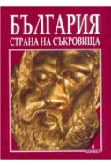 България - страна на съкровища
