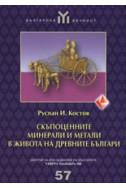 Скъпоценните минерали и метали в живота на древните българи