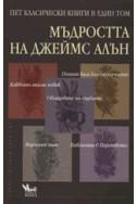 Мъдростта на Джеймс Алън: Пет класически книги в един том