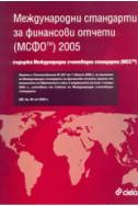 Международни стандарти за финансови отчети (МСФО) 2005