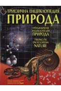 Триезична енциклопедия Природа