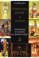 Египетските богове и богини
