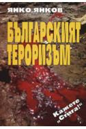 Българският тероризъм