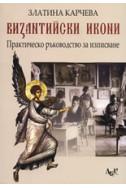 Византийски икони. Практическо ръководство за изписване
