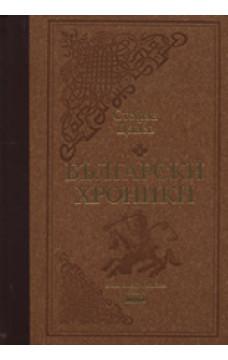 Български хроники - том I. Луксозно издание