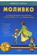 Книга за учителя за предучилищно възпитание и подготовка на 3 - 4-год.