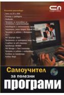 Самоучител за полезни програми + CD