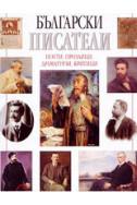 Български писатели: поети, прозаици, драматурзи, критици