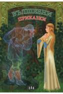 Вълшебни приказки