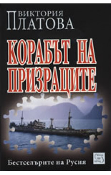 Корабът на призраците