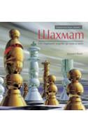 ШАХМАТ – от първите ходове до шах и мат
