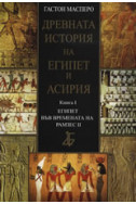 Древната история на Египет и Асирия, книга I - Египет във времената на Рамзес ІІ