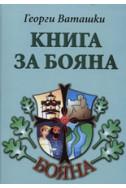 Книга за Бояна