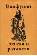 Конфуций: Беседи и размисли