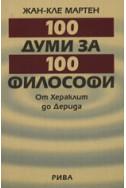 100 думи за 100 филисофи