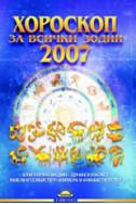 Хороскоп за всички зодии 2007