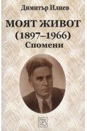Моят живот (1897-1966). Спомени