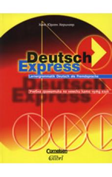 Deutsch Express - учебна граматика