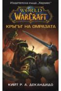 World of Warcraft: Кръгът на омразата