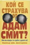 Кой се страхува от Адам Смит? Или как пазарът се сдоби с душата си!