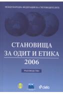 Становища за одит и етика 2006 - Ръководство + CD