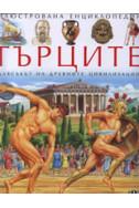 Гърците
