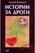 Истории за дроги