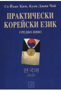 Практически корейски език - средно ниво