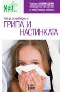 Как да се преборим с грипа и настинката