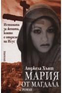 Мария от Магдала