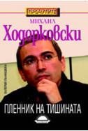 Михаил Ходорковски - Пленник на тишината