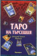 Таро на търсещия