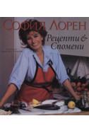 София Лорен - рецепти и спомени