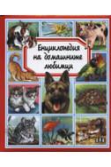 Енциклопедия на домашните любимци