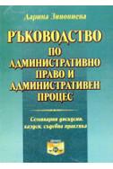Ръководство по административно право и административен процес