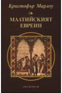 Малтийският евреин