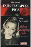 Една българска роза - Паша Христова