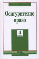 Осигурително право - 4 издание