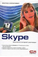 Всички използват Skype