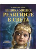 Енциклопедия: Религиите в света