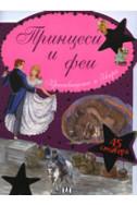 Принцеси и феи: Красавицата и Звяра