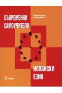 Съвременни самоучители - испански език + 2 бр. CD