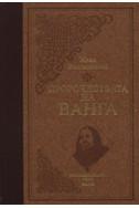 Пророчествата на Ванга - луксозно издание