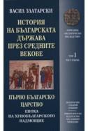 История на българската държава през средните векове, том 1: Първо българско царс