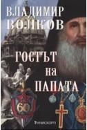 Гостът на Папата