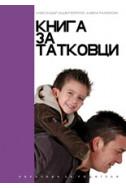 Книга за татковците
