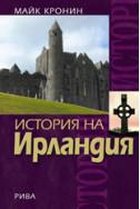 История на Ирландия