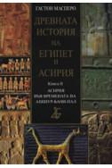 Древната история на Египет и Асирия, книга II