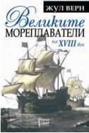 Великите мореплаватели на ХVІІІ век