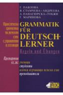 Практическа граматика на немския език с упражнения и отговори
